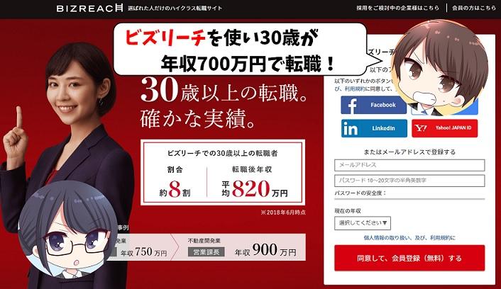 ビズリーチを使って30歳が年収700万円で転職決定!口コミや評判も調査